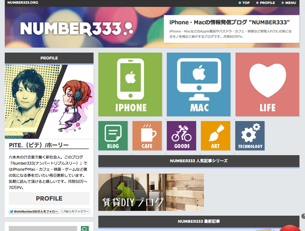 iPhone・Macの情報発信ブログ__NUMBER333_.png
