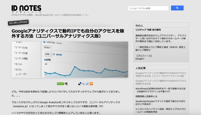 Google Analytics 20141114