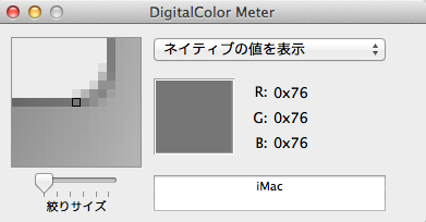 DigitalColorMeter3.png